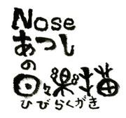 Noseあつしの日々楽描き